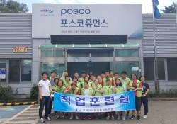 장애인여름캠프+현장견학