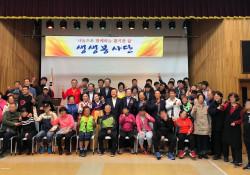 """생생봉사단 """"찾아가는 문화공연"""" 열띤 호응 속 진행"""