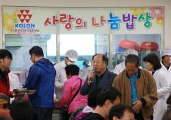 코오롱인더스트리 김천 1공장, 장애인복지관 찾아 '나눔 밥상'실시