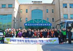 장애인 가족과 한국전력기술이 함께 떠나는 나들이'동행'