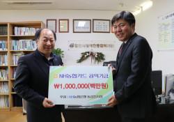동김천지점, NH농협카드 공익기금 전달