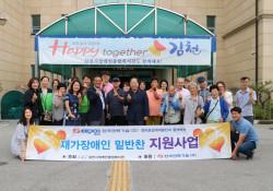 한국전력기술(주) 후원금 전달 및 밑반찬 배달 봉사