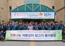 코오롱 계열사 직원 봉사활동 실천