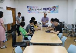 「장애청소년 여름 계절학교」성료