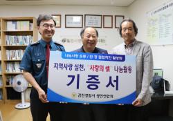 김천경찰서 생활안전협의회 연합회 물품 나눔