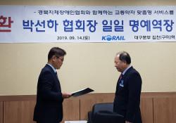 박선하 관장 KTX김천(구미)역 일일명예역장 위촉