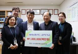 NH농협은행 동김천지점 공익기금 전달