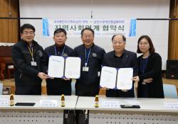 코오롱인더스트리(주) 김천1공장 지역사회 복지 발전을 위해 MOU체결