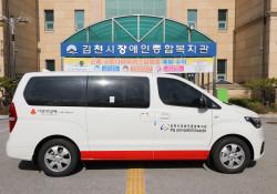 복지서비스 접근성 향상을 위한 차량 지원