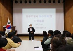 활동지원사 보수교육 및 단합대회