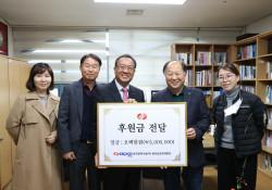 한국전력기술 재가장애인의 식생활 개선을 위한  후원금 전달
