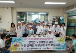 노인 장애인 부부관계증진프로그램 요리대결