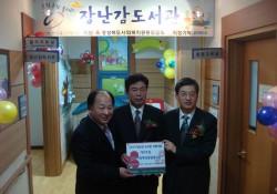 2009-11-25 '도담도담 울타리'장난감도서관 개관