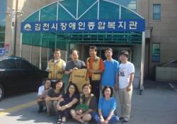 SUN봉사단과 함께 재가장애인 가사지원활동 및 추석명절 선물 전달