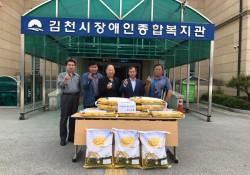 조마농협 김천시장애인종합복지관에 사랑의 쌀 전달