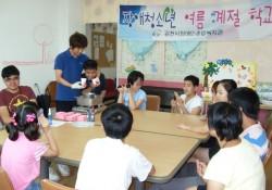장애청소년 여름 계절학교 개강