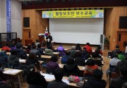 활동보조인 보수교육