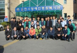 유한킴벌리 김천공장, 김천시장애인종합복지관에서 자원봉사활동 실시