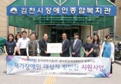 한국전력기술(주), 김천시장애인복지관 찾아 밑반찬지원서비스 후원금 기탁