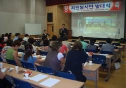 2005-7-28 자원봉사단 발대식