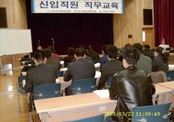 2005-03-21~25 신입직원 직무교육