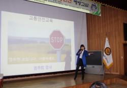 교통사고예방 안전교육 실시