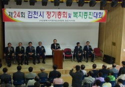 2005-05-11 김천시 시각장애인협회 정기총회