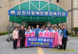금사회, 김천시장애인종합복지관에서 무료급식 실시