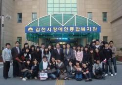 2009-10-29 김천과학대학와 지역사회 봉사실습 및 산ㆍ학 교류 협약…