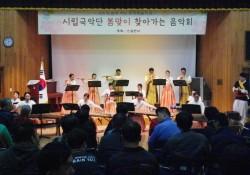 김천시립국악단, 김천시장애인복지관 찾아 수준 높은 공연으로 큰 호응 일으…