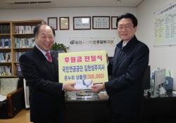 국민연금공단 김천성주지사 후원금 전달