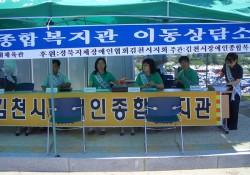 2005-05-26 실버가요제 참가 (이동상담소)
