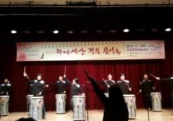 '두드림 난타공연단' 첫 외출