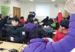 김천시장애인종합복지관, 소프트웨어놀이터와 사물인터넷(IOT)교육 실시