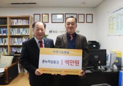 중소기업중앙회 대구경북지역본부 후원금 전달