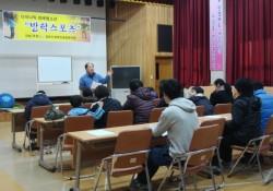 김천시장애인종합복지관, 장애청소년 방학스포츠 개강