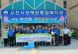 한국전기안전공사 김천상주지사와 함께 재가장애인가정 전기안전점검 실시