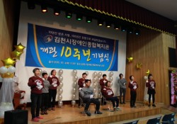 김천시장애인종합복지관,'개관 10주년 기념식'성황리 개최