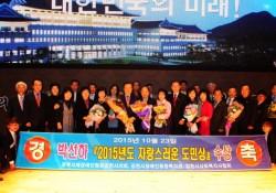 박선하 관장 '자랑스러운 도민상' 수상
