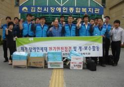 김천시장애인종합복지관 한국전기안전공사 김천상주지사와 함께 전기안전점검 실…