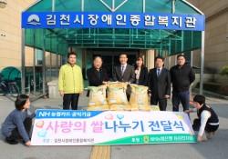 농협은행 동김천지점, 김천시장애인종합복지관에 사랑의 쌀 30포대 전달