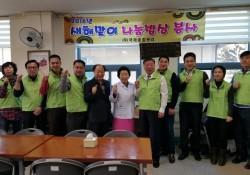 ㈜국제종합관리, 김천시장애인종합복지관 찾아 나눔밥상으로 지역사회사랑 실천…
