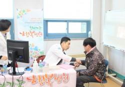 주민건강 지킴이 <맞춤형 통합 보건의료서비스 제공> 실시