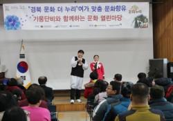 경북문화누리,「싱싱 고향별곡」김천시장애인종합복지관 찾아 공연