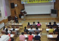 김천시장애인종합복지관 활동보조인 보수교육 실시
