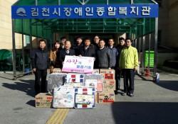 국립종자원, 김천시장애인종합복지관 찾아 후원물품 전달