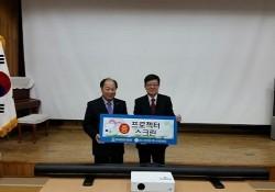 법무부 법사랑위원 김천·구미지역연합회, 후원물품 전달