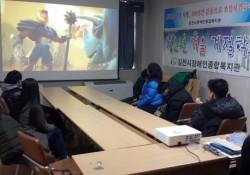 김천시장애인종합복지관, 2016년도 겨울 계절학교 개강