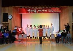 복지관 이용고객 작품발표회 및 화합을 위한 제8회 한마음대잔치 개최