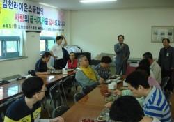 2009-05-08 김천라이온스클럽 무료급식 실시